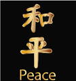 Peace Chinese word vector image