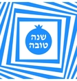 Rosh hashana greeting card in abstract style vector image