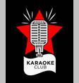 karaoke club emblem with mic vector image