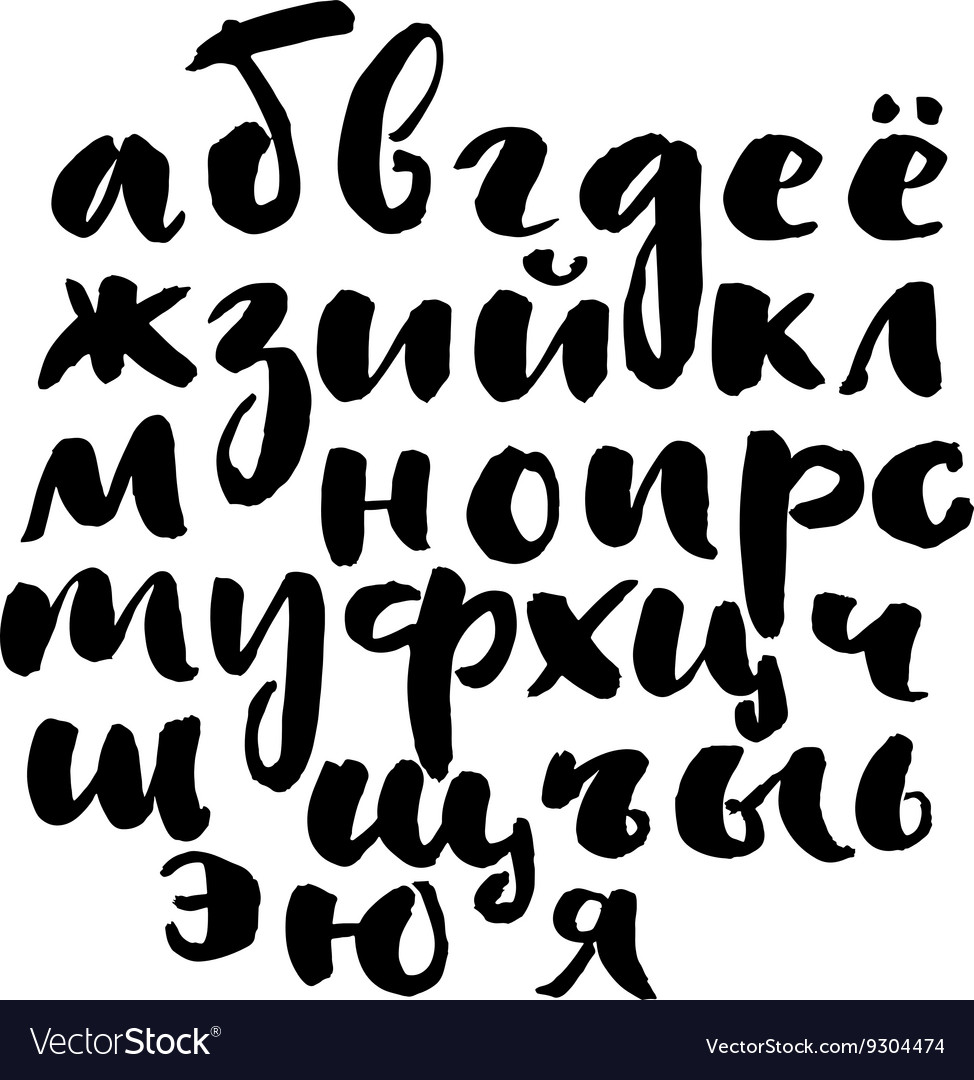 Ink hand written cyrillic alphabet vector