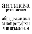 russian hand scetched font vector image vector image