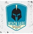 Spartan helmet print vector image