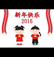 Chinese New Year Chinese Language vector image