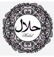 Elegant Halal product label vector image
