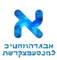 Hebrew alphabet polygonal mosaic vector image