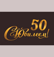 happy anniversary 50 translation from russian vector image