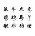 Chinese zodiac symbols black hieroglyphs isolated vector image