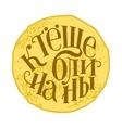 Shrovetide lettering vector image