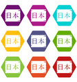 japanese characters icon set color hexahedron vector image
