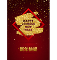 Happy Chinese New Year Greeting Card Red Gold vector image