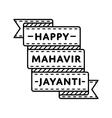 Happy Mahavir Jayanti greeting emblem vector image