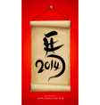 Traditional Chinese Scroll With Happy Chinese New vector image