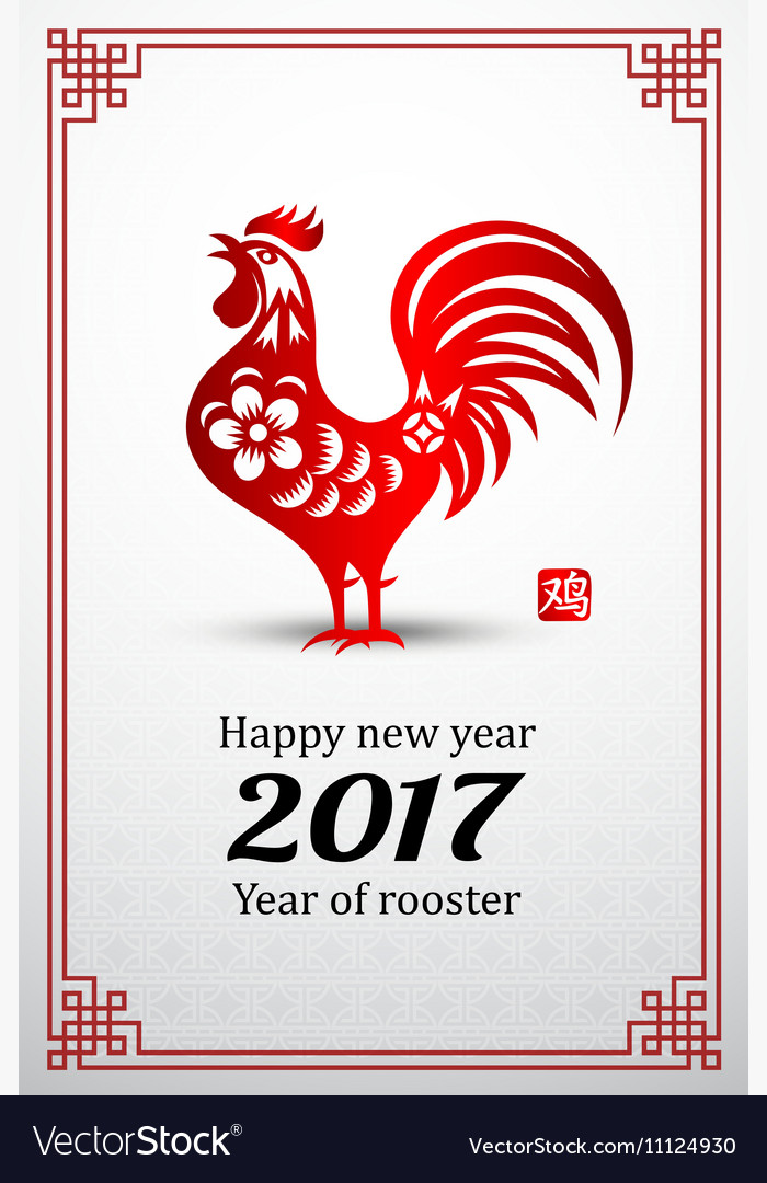 Chinese new year 2017 4 vector