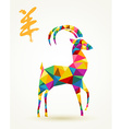 New Year of the Goat 2015 colorful card vector image