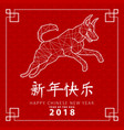symbol of chinese new 2018 year greeting card vector image