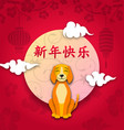 chinese new year dog lunar greeting card vector image