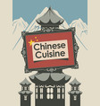 banner for restaurant chinese cuisine with pagoda vector image