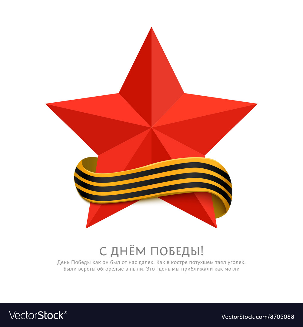 Big red star with curl saint george ribbon and vector