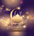 Decorative background for Eid with arabic writing vector image