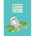 Cash Register Machine open Russian translation vector image