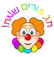 Happy Purim Hebrew card with clown vector image