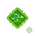 Halal product label Text in Arabic Halal vector image
