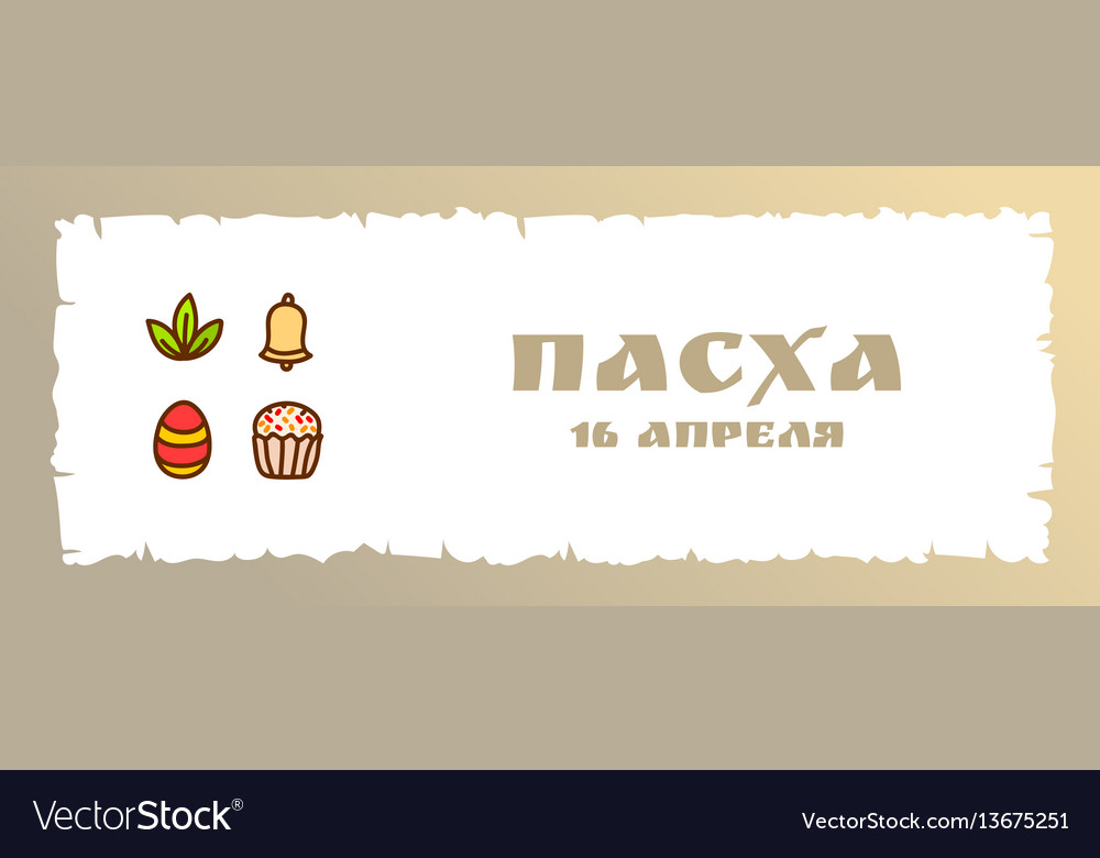 Orthodox easter card vector