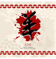 Chinese new year of the Goat 2015 greeting card vector image