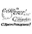 Happy Birthday congratulations happy anniversary vector image