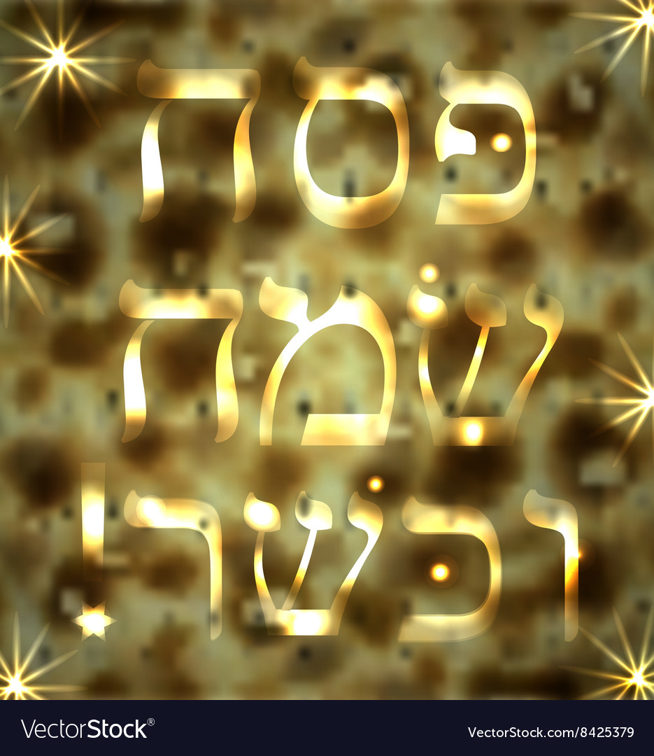 Merry and kosher of passover the inscription in vector