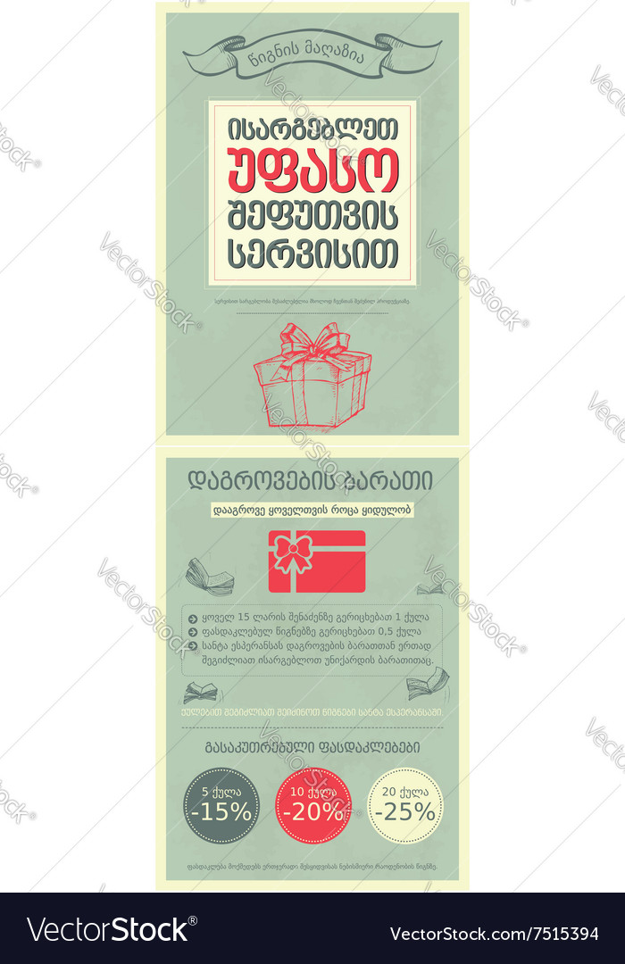 Poster flyer sale books vector