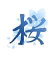 Graphic kanji hieroglyph - sakura vector image
