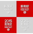 Set of Chinese New Year greeting cards vector image