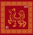 happy chinese new year 2018 golden dog in frame vector image