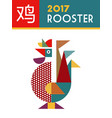 happy chinese new year 2017 abstract color rooster vector image vector image