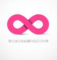Pink Infinity Symbol vector image