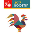 happy chinese new year 2017 abstract color rooster vector image