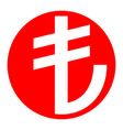 turkiey lira sign  white icon in red vector image