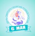 6 may Saint Georgi russian vector image