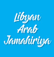 libyan arab jamahiriya text design vector image