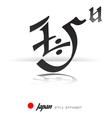 English alphabet in Japanese style - U - vector image