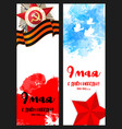 vertical web banner 9 may happy victory day vector image