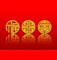 Fu Lu Shou vector image