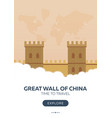china beijing great wall of china time to vector image