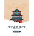 china beijing temple of heaven time to travel vector image