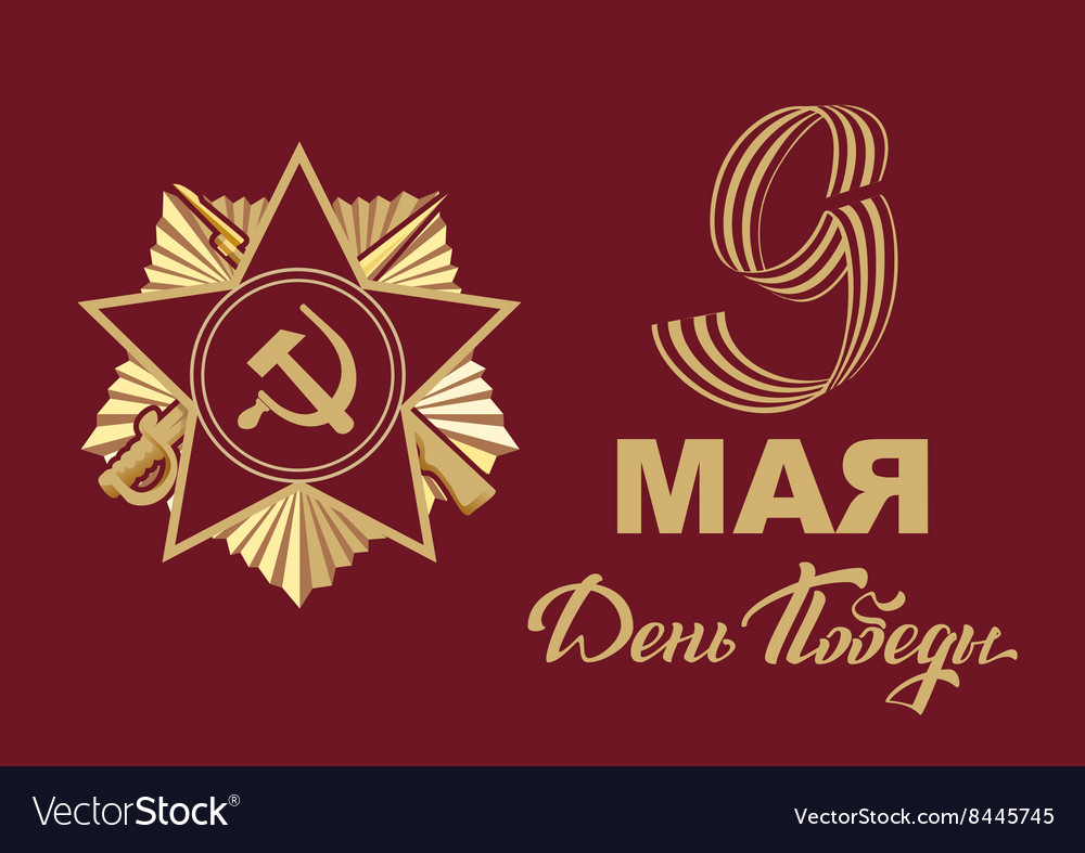 9 may victory day russia victory day vector