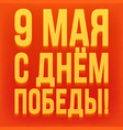 victory day poster vector image