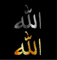 The name of Allah written in Arabic vector image