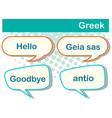 greeting words in greek vector image vector image