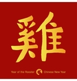 2017 Chinese Rooster Year Chinese calligraphy vector image